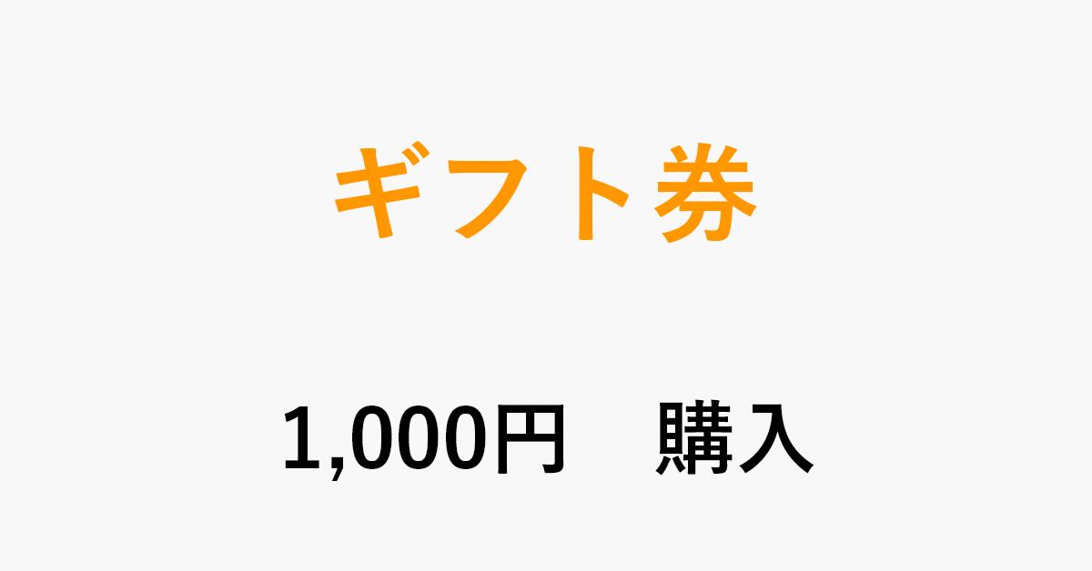 1,000円分注文できるAmazonギフト券(アマギフ)を7種紹介