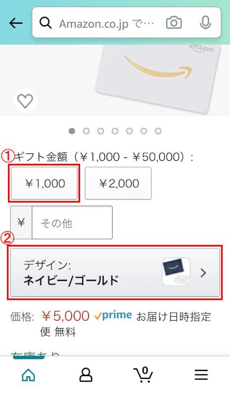 金額・デザイン