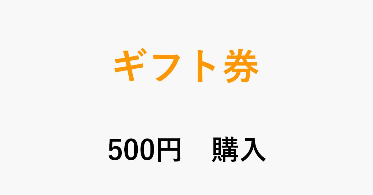 500円分注文できるAmazonギフト券(アマギフ)を5種紹介