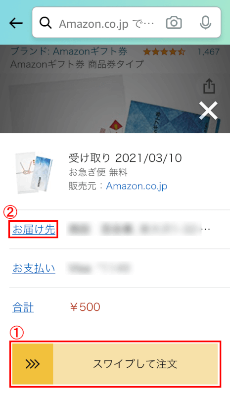 注文orお届け先変更