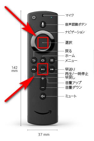 Fire TV Stickを再起動する