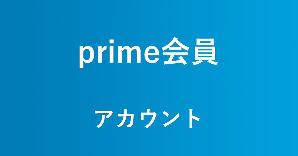 Amazonプライムのアカウントに関する情報まとめ