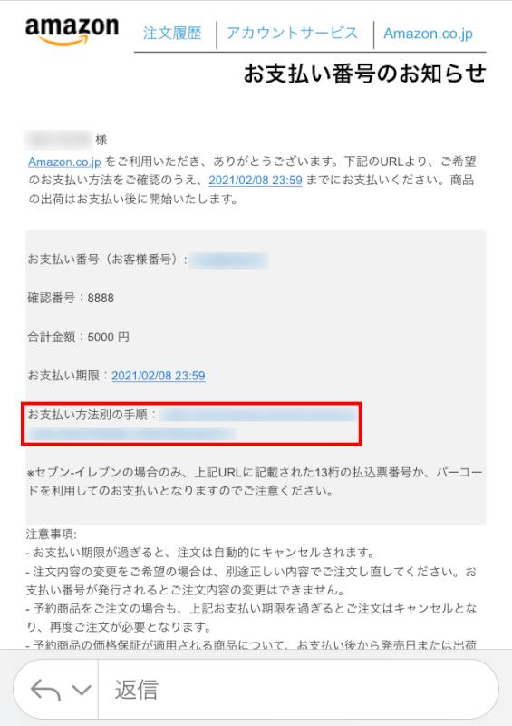 お支払い番号のメール受信