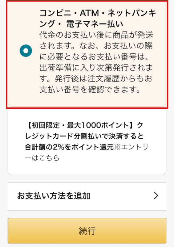 注文:支払い方法