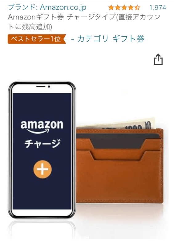 Amazonギフト券 チャージタイプ商品ページ