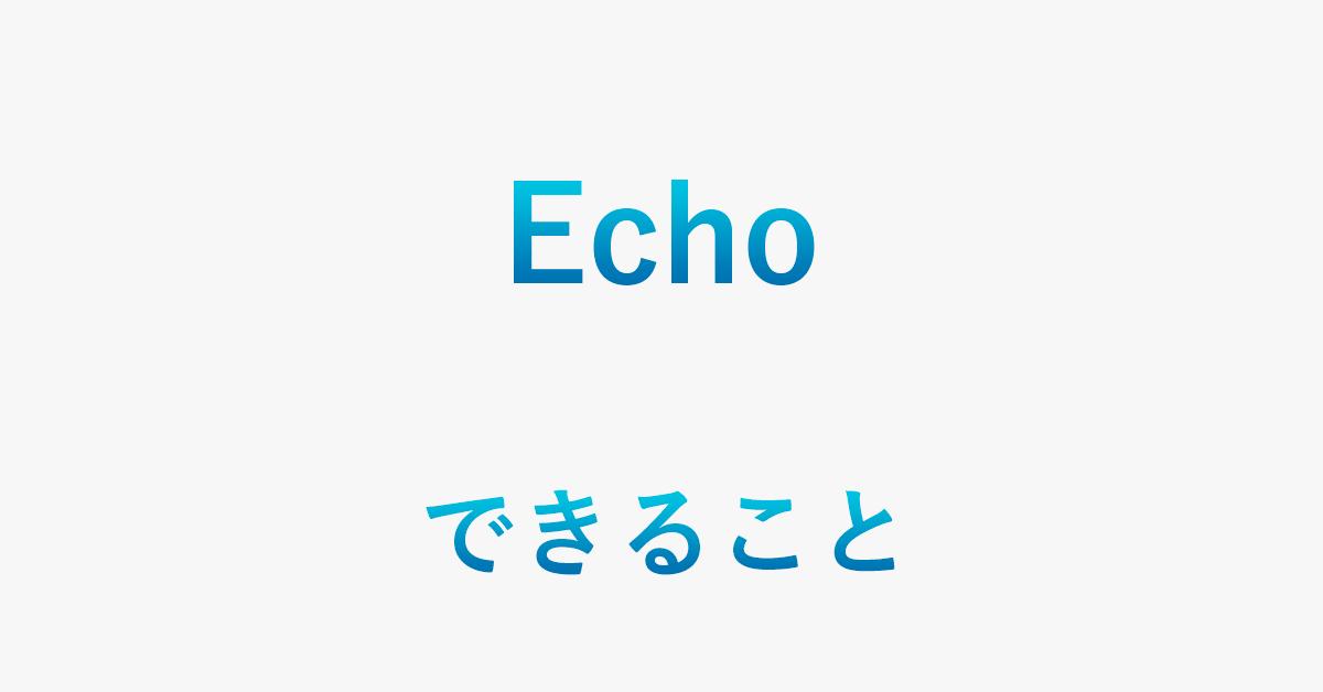 Echoができること(Amazonショッピングや家電操作など)