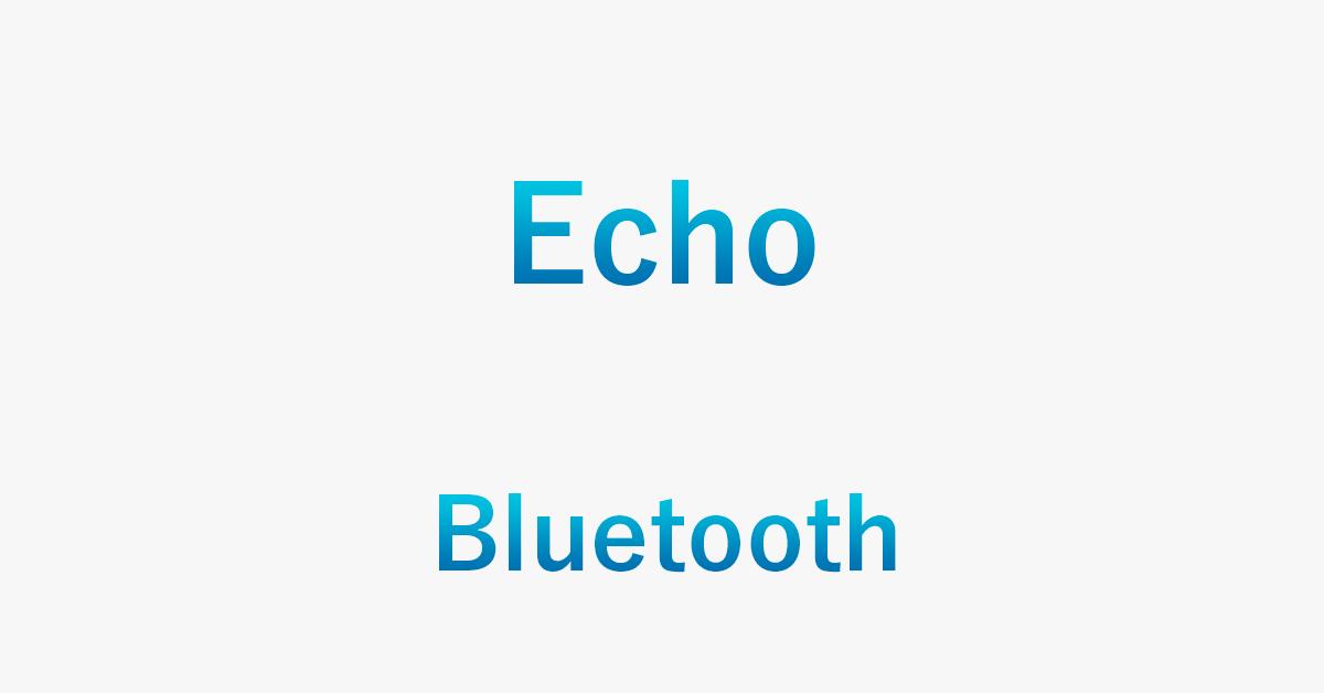 Echoとスマホやスピーカーなど他デバイスをBluetooth接続する方法
