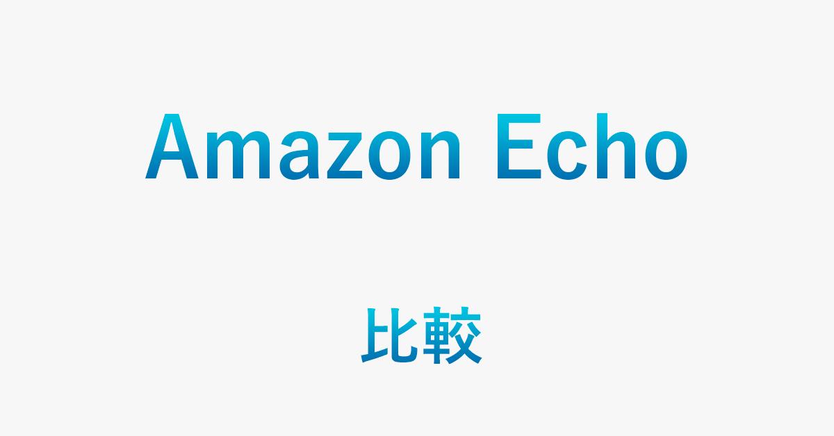 Amazon Echo全シリーズのスペック比較(おすすめ情報も紹介)