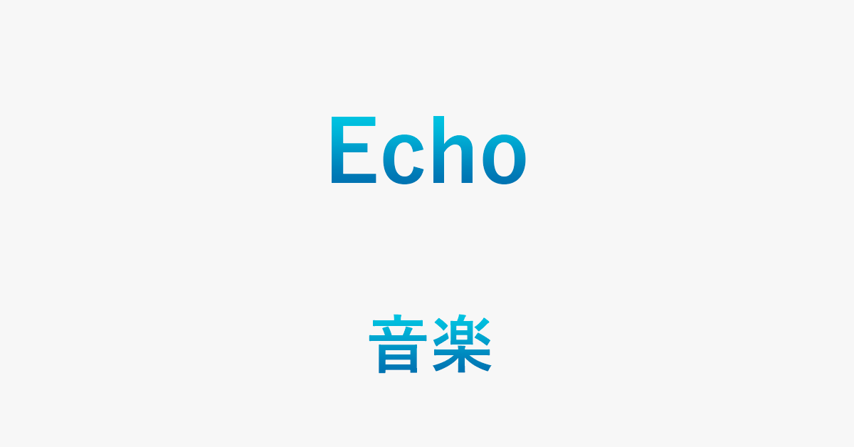 Echoで利用できる音楽サービスをご紹介(無料サービス含む)
