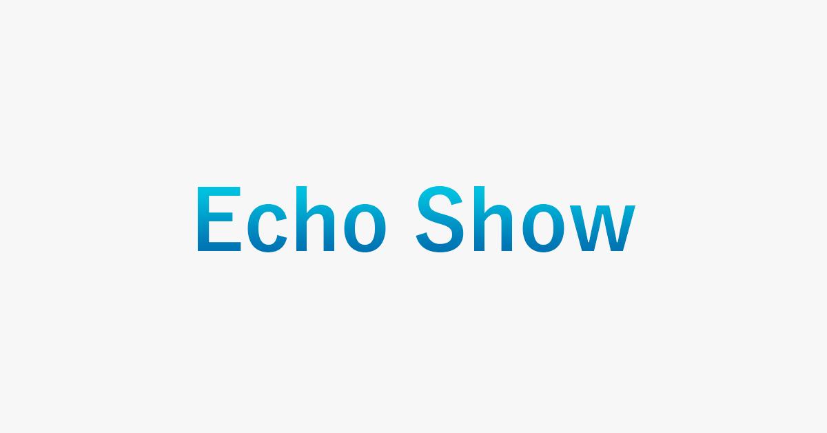 Echo Showシリーズの比較・特徴を紹介(使い方含む)