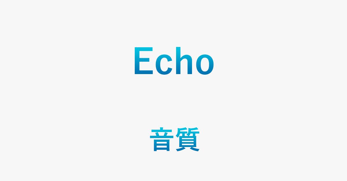 Echoの音質スペックをご紹介