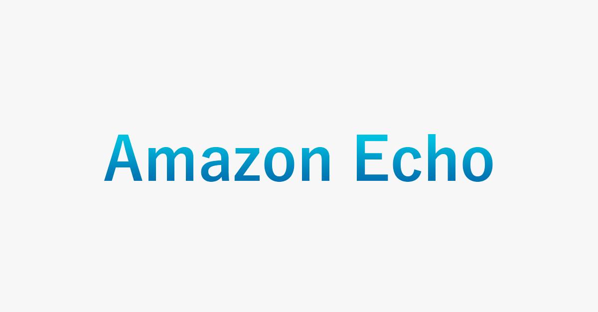 Amazon Echoの全デバイススペック・使い方をご紹介