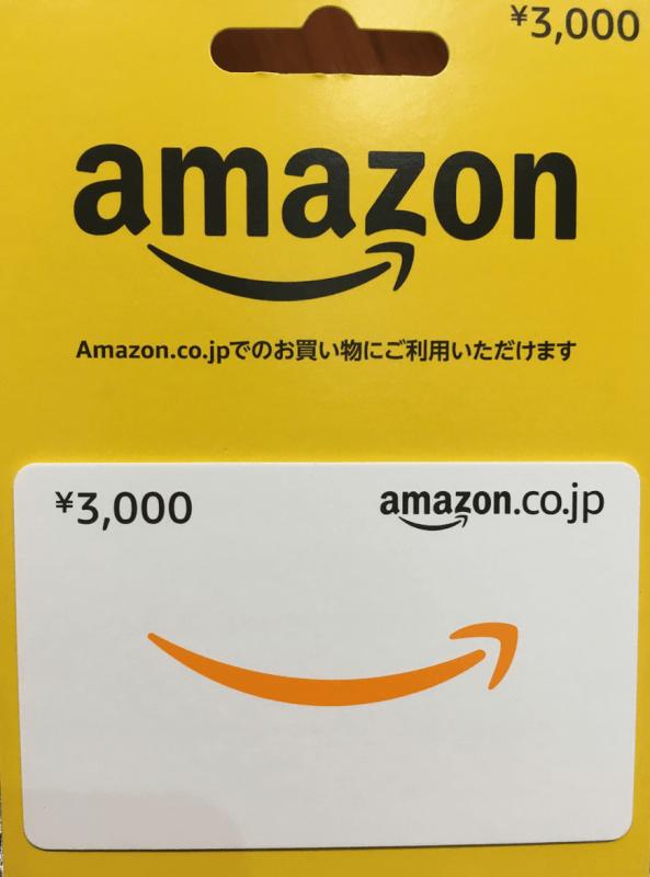 Amazonギフト券カードタイプ