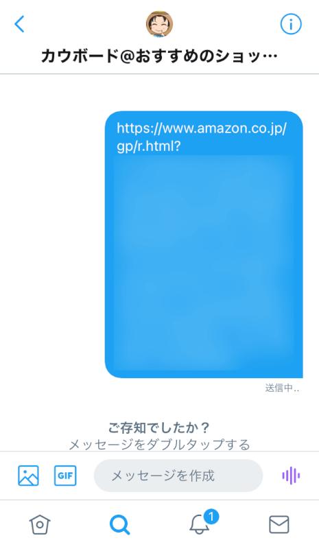 SNSでAmazonギフト券を送る