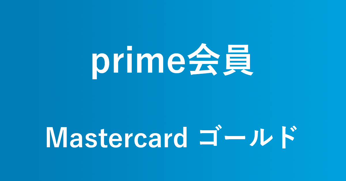 Amazon Mastercard ゴールドでプライムの会費が無料になる