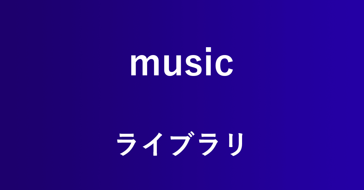 Amazon Musicのライブラリとは?使い方を徹底解説