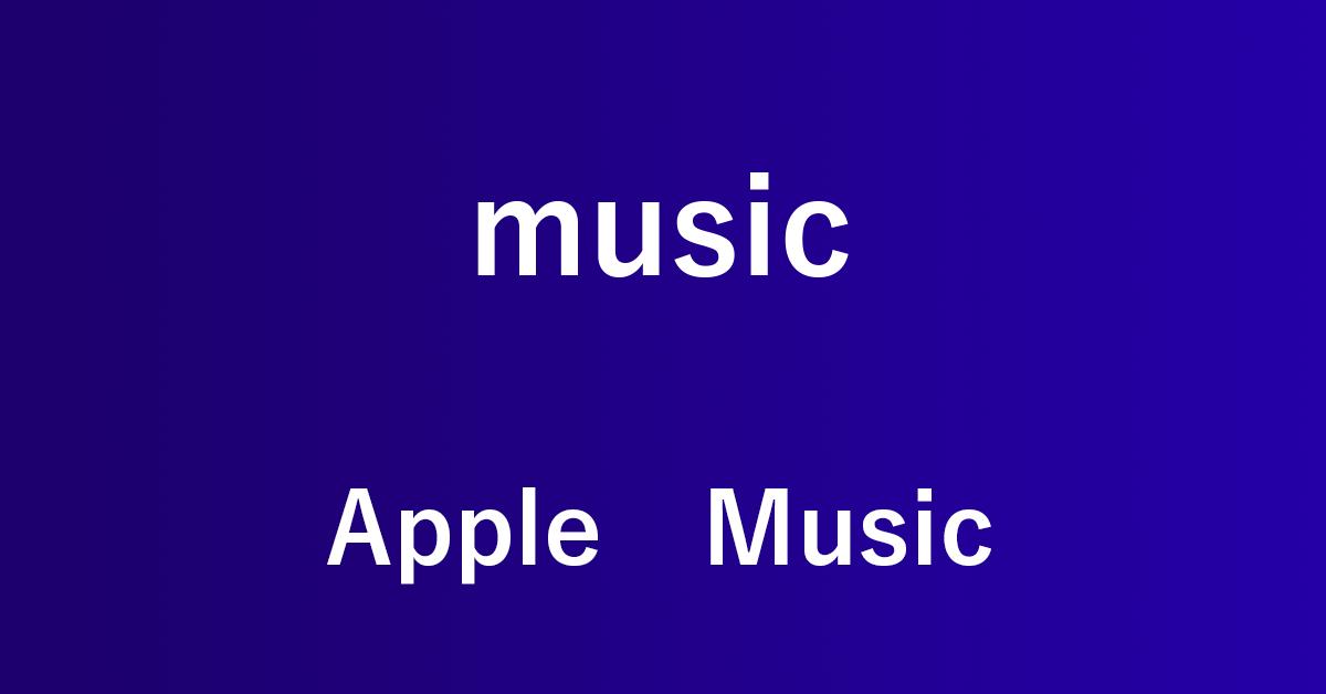 Apple MusicとAmazon Musicのサービス内容比較