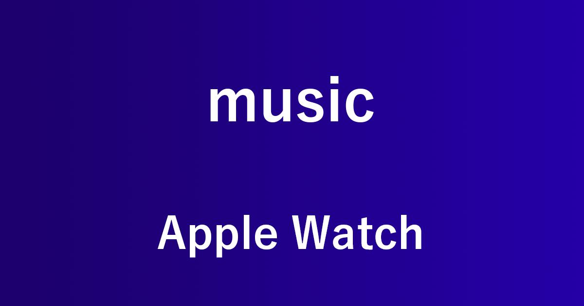 Amazon MusicをApple Watchで聴く方法・できること