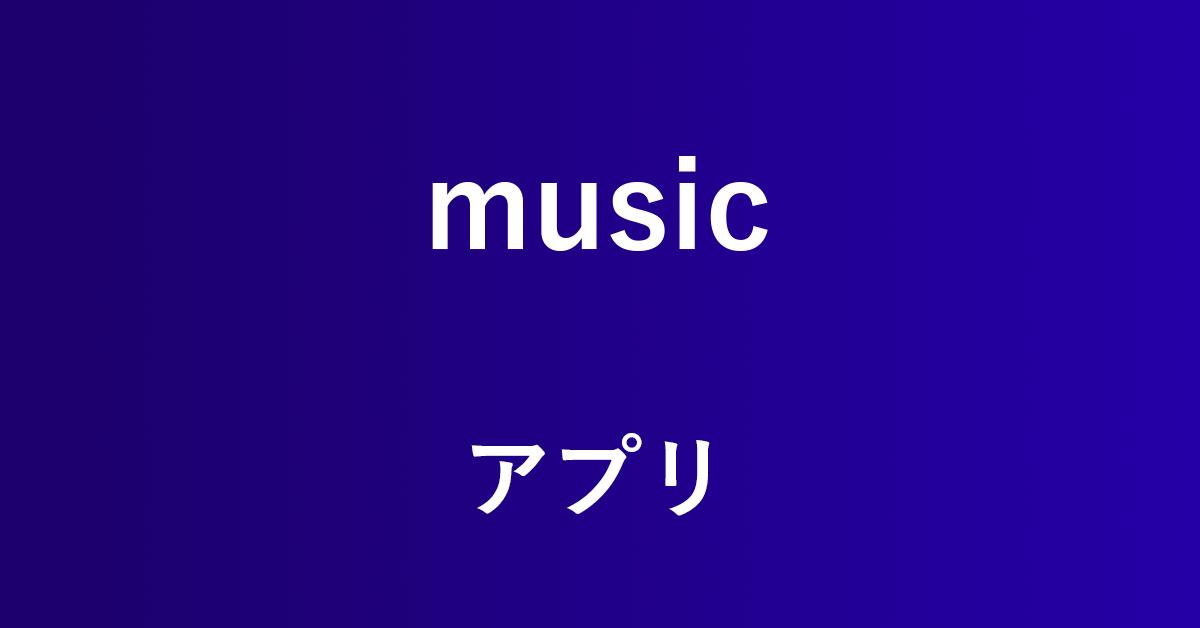 Amazon Musicアプリの基本情報から活用方法を紹介