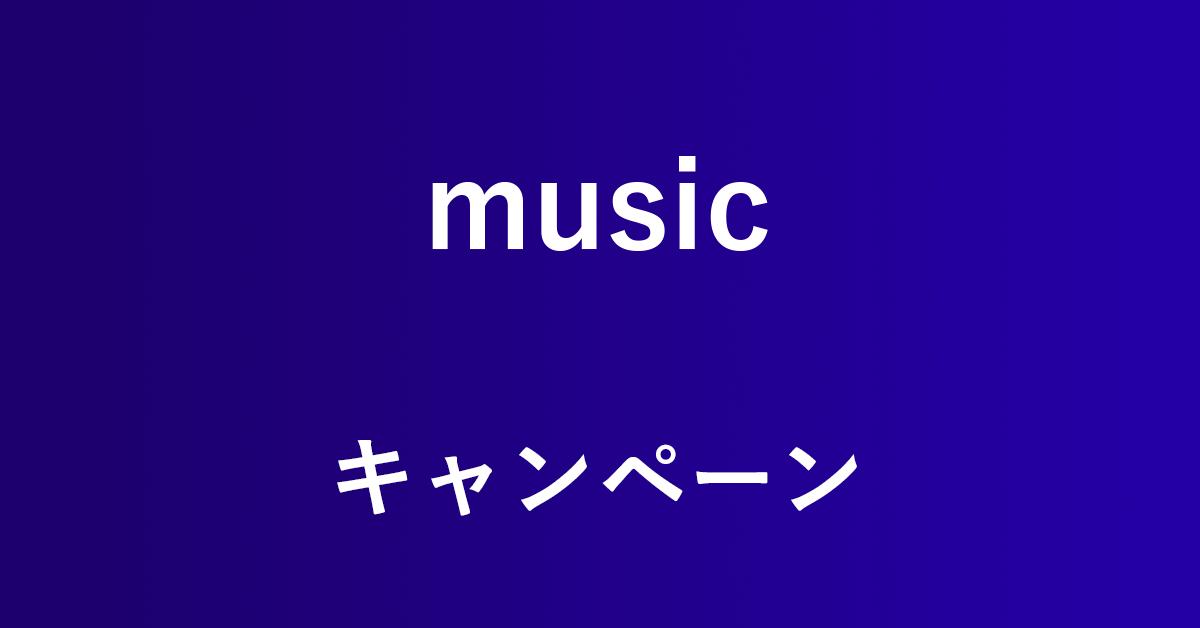 Amazon Musicに関するキャンペーンまとめ(全プランを紹介)
