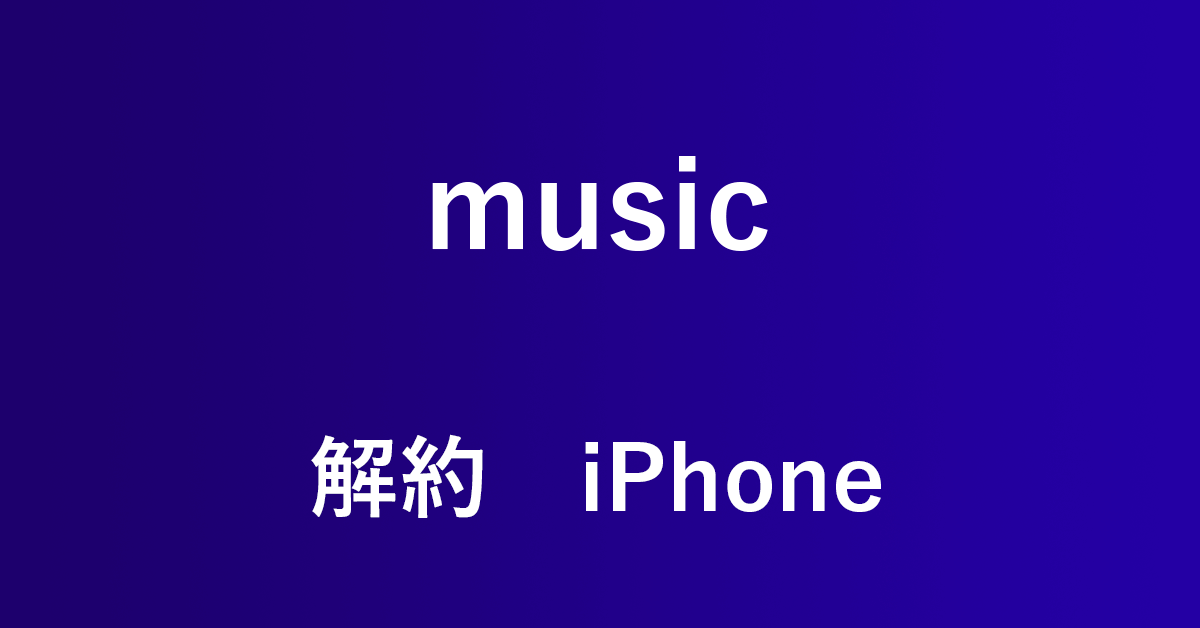iPhoneユーザーがAmazon Musicの有料プランを解約する方法