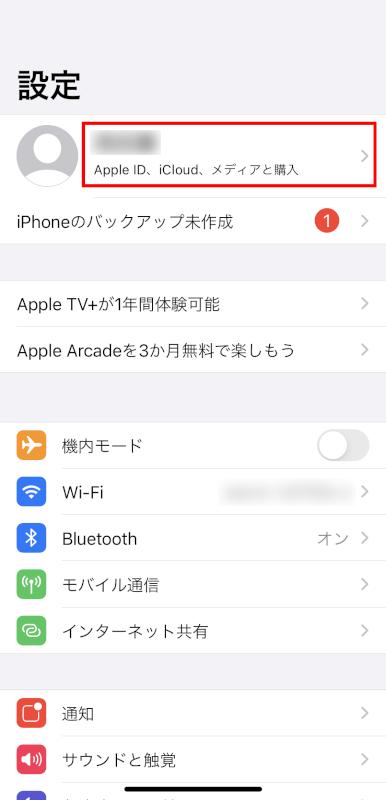 Apple ID、iCloud、メディアと購入を押す