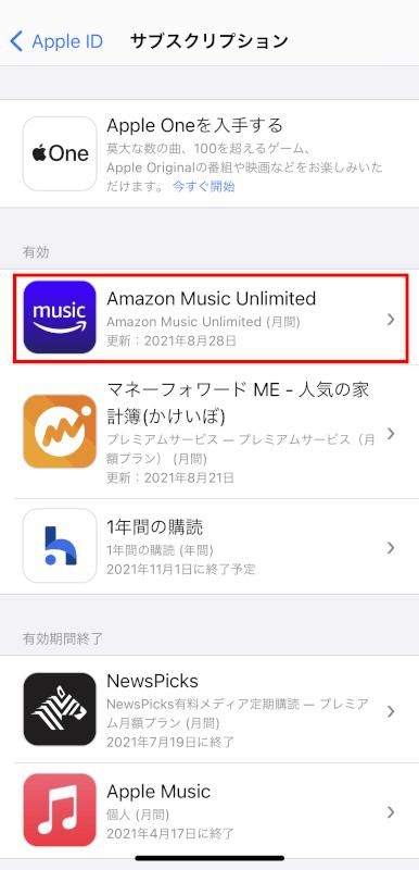 Amazon Music Unlimitedを押す
