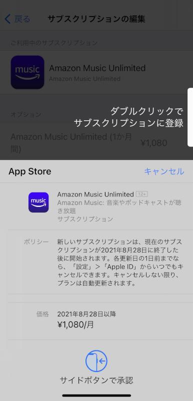 App Storeで支払いをする