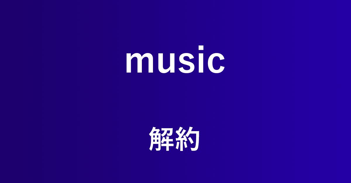 Amazon Musicの解約方法・会員プランの変更方法
