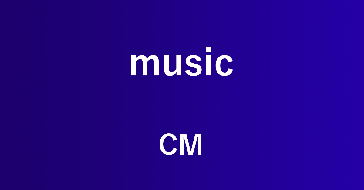 Amazon MusicでCMの楽曲を聴く方法(CMの俳優や楽曲も紹介)