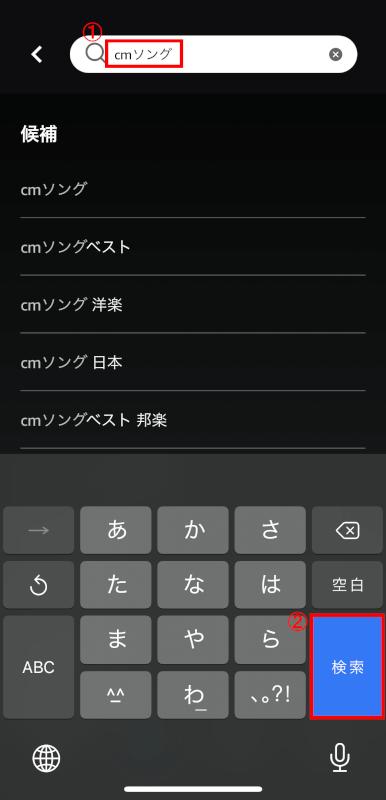 CMソング検索