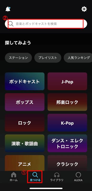 楽曲の検索