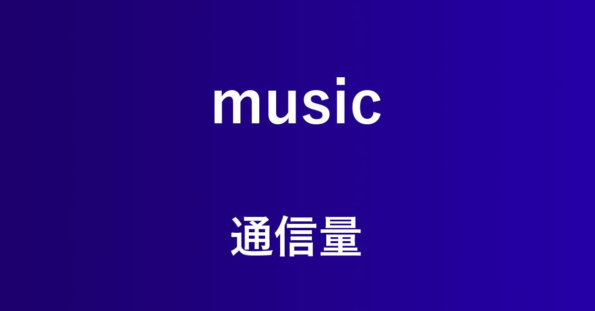 Amazon Music楽曲再生のデータ通信量は?節約する方法を紹介