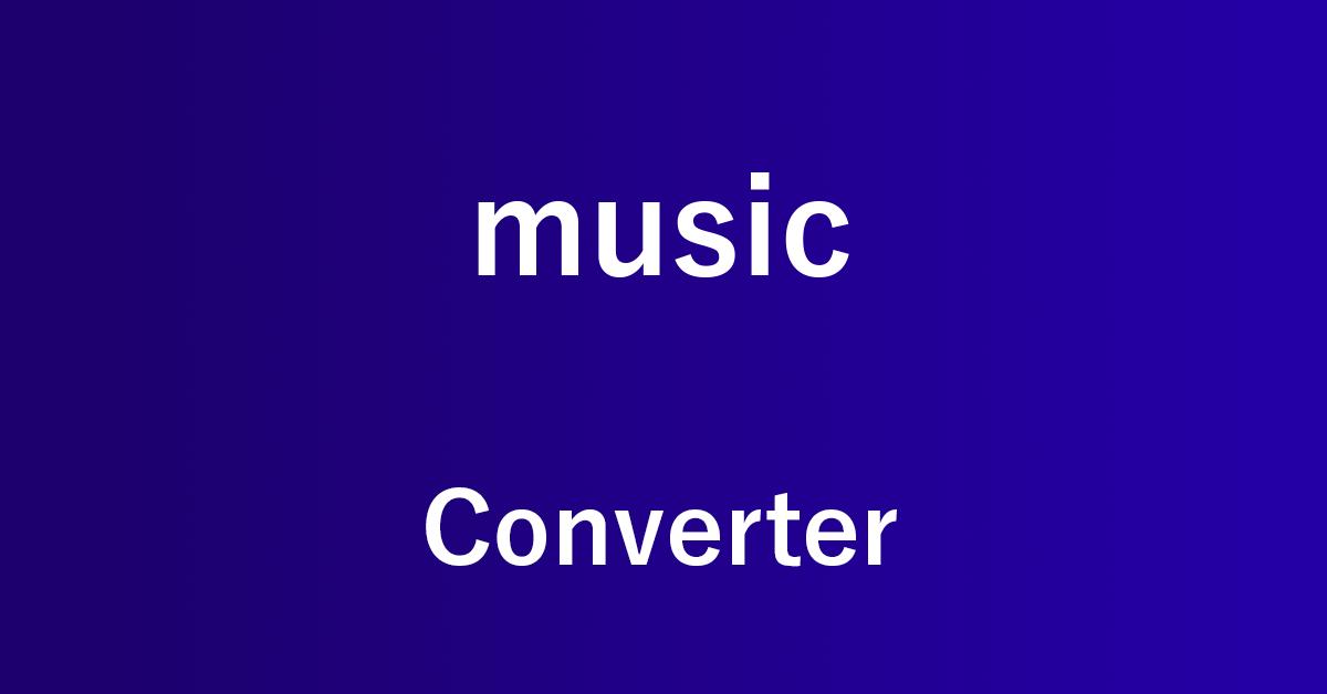 Amazon Music Converterについてまとめ(違法性など含む)