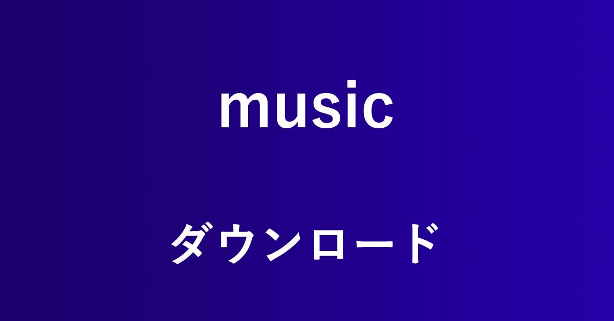 Amazon Musicの楽曲ダウンロードに関する情報まとめ