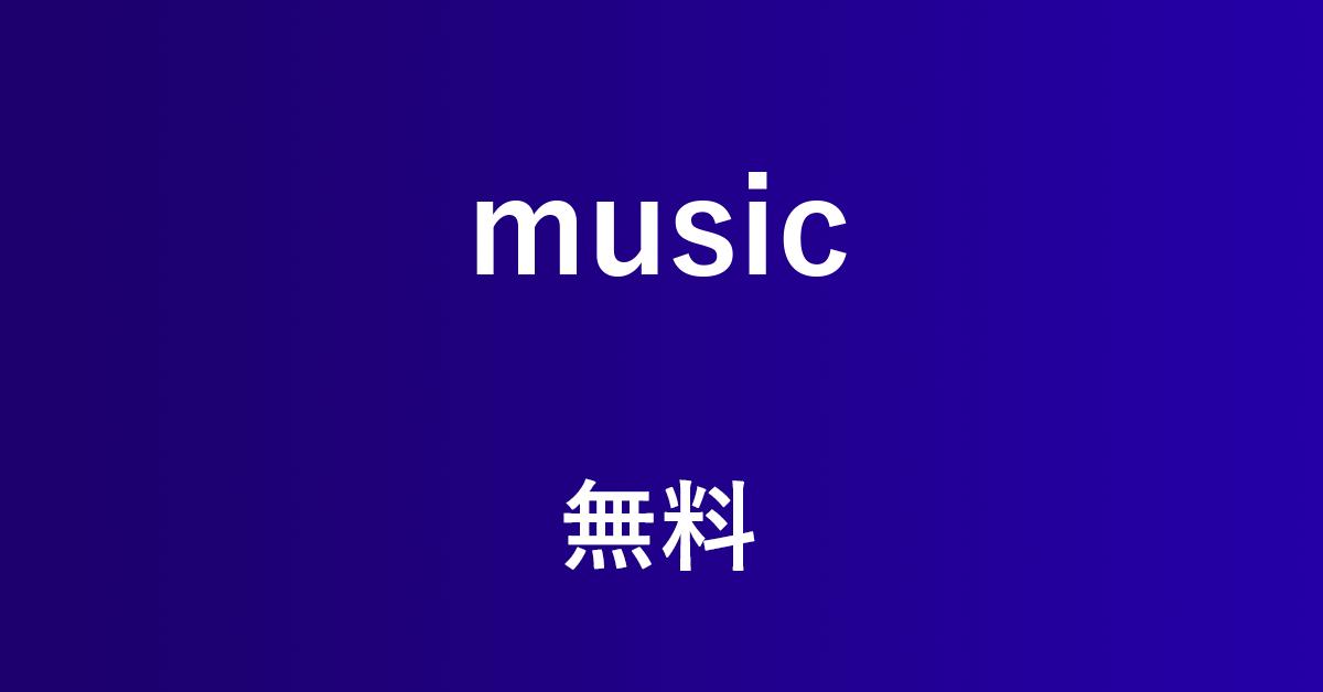 Amazon Music Freeとは?無料で楽しむ方法やサービス内容