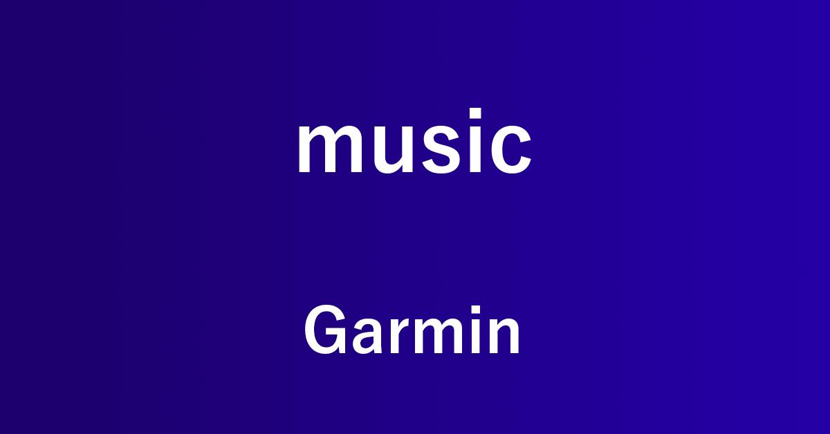 スマートウォッチのGarminでAmazon Musicを聴く方法