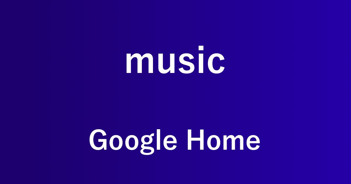 Google HomeでAmazon Musicの音楽を聴く方法