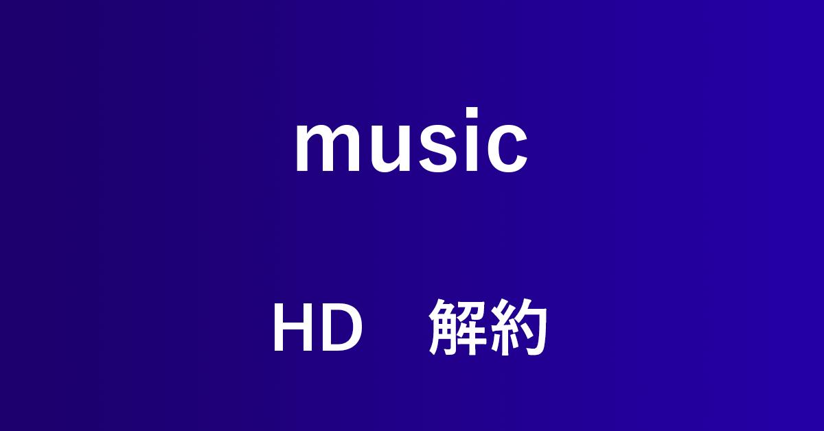 Amazon Music HDの解約方法(無料体験のキャンセル方法あり)