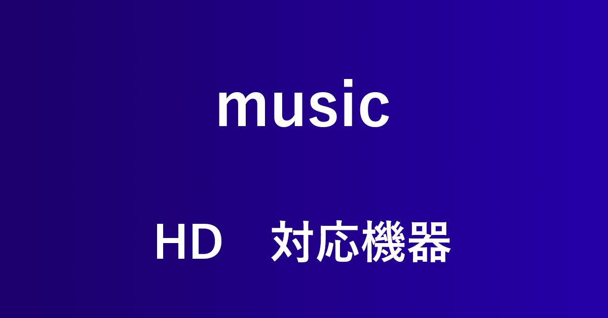Amazon Music HDを最高音質で聴ける対応機器(再生方法あり)