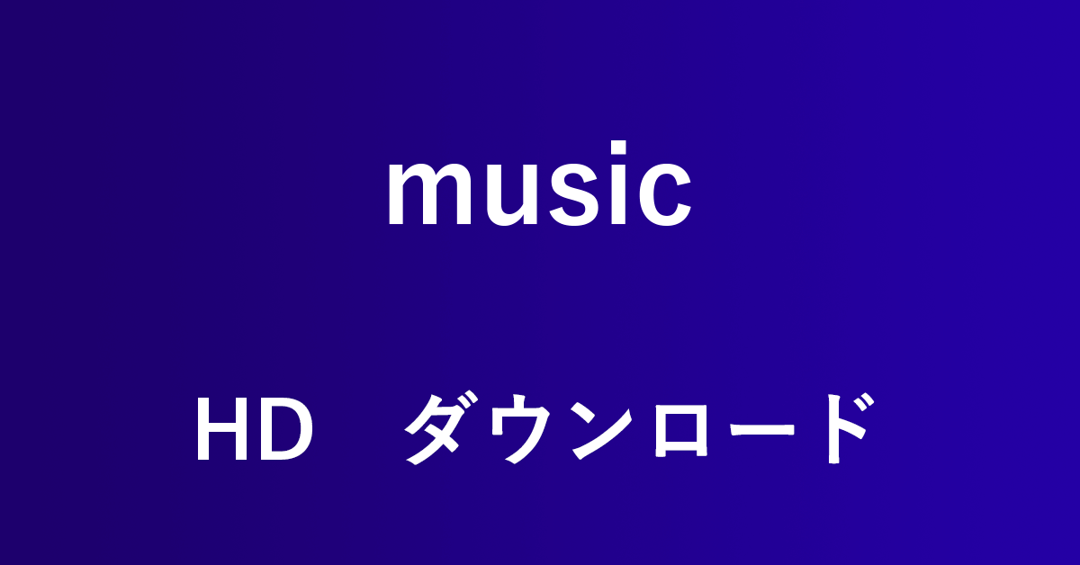 Amazon Music HDの楽曲をダウンロードする方法