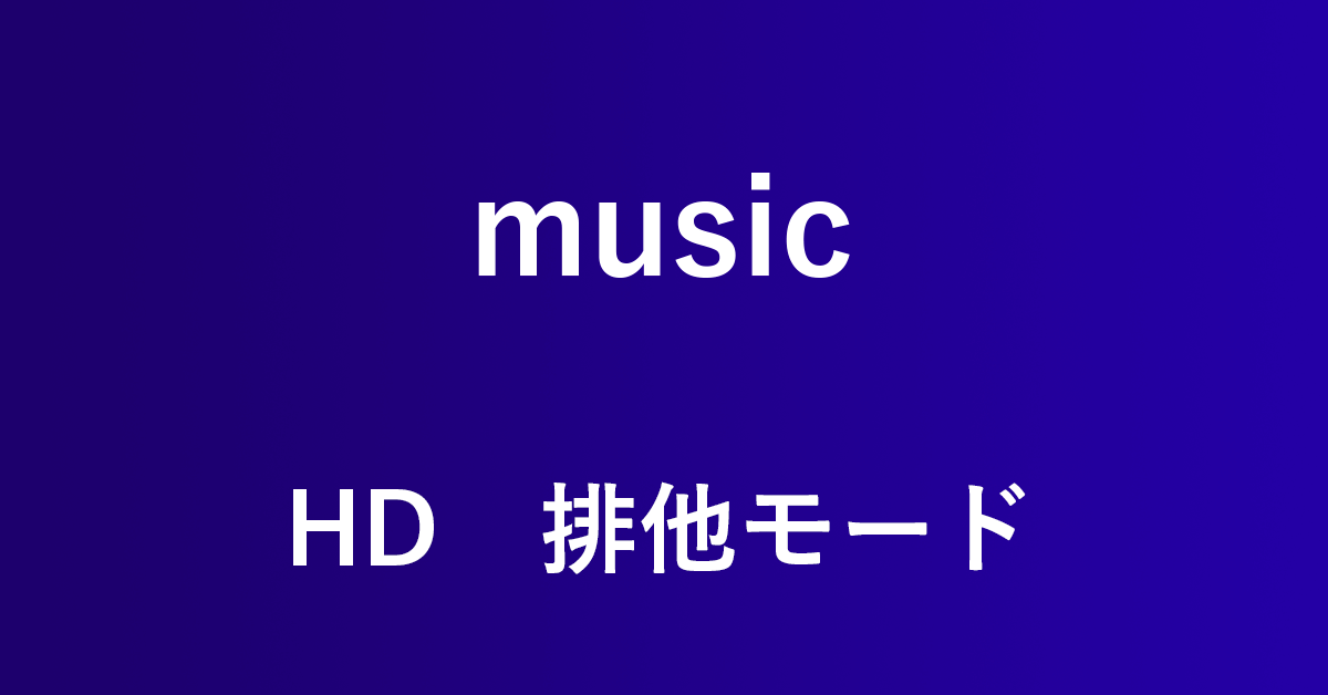 Amazon Music HDの排他モードを紹介(設定・端末情報あり)
