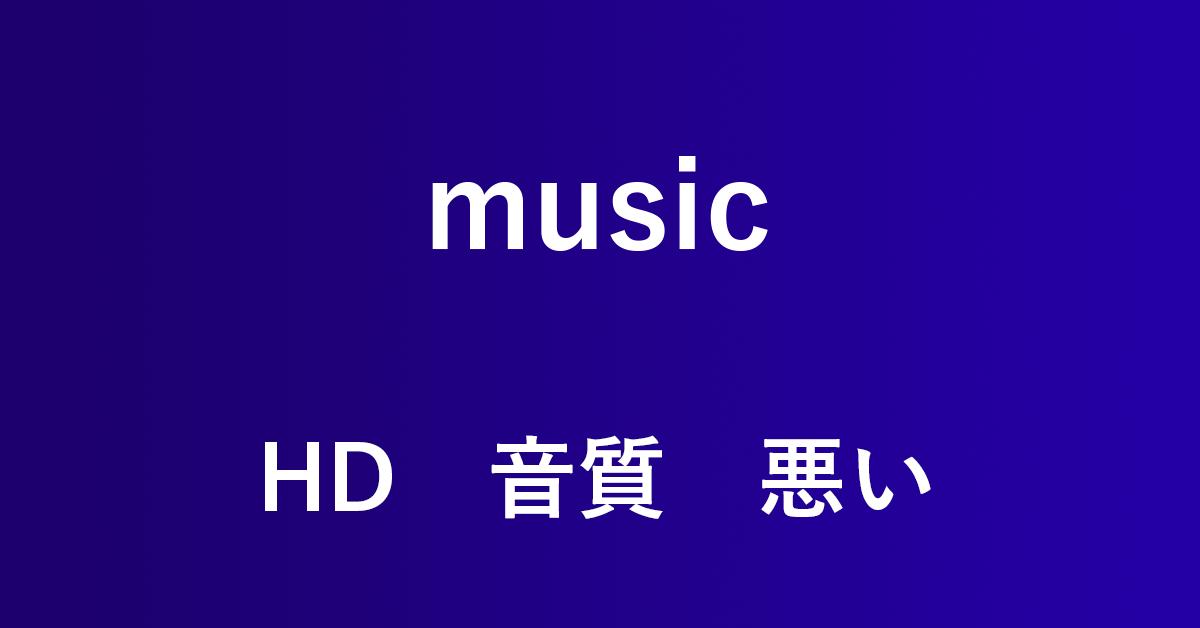 Amazon Music HDの音質は悪い?改善する方法も紹介