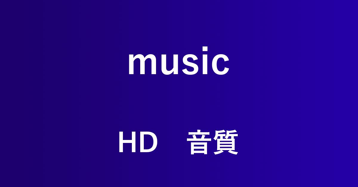 Amazon Music HDの音質を確認する(他プランと比較あり)