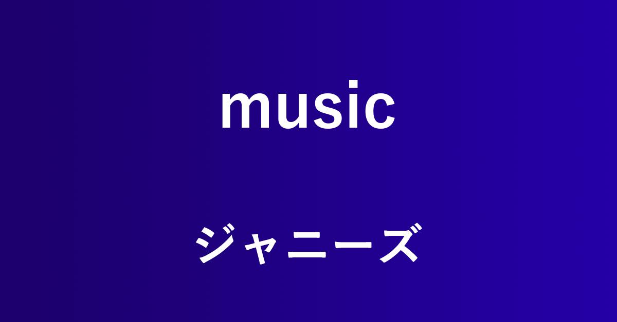 Amazon Musicでジャニーズの楽曲を聴く方法