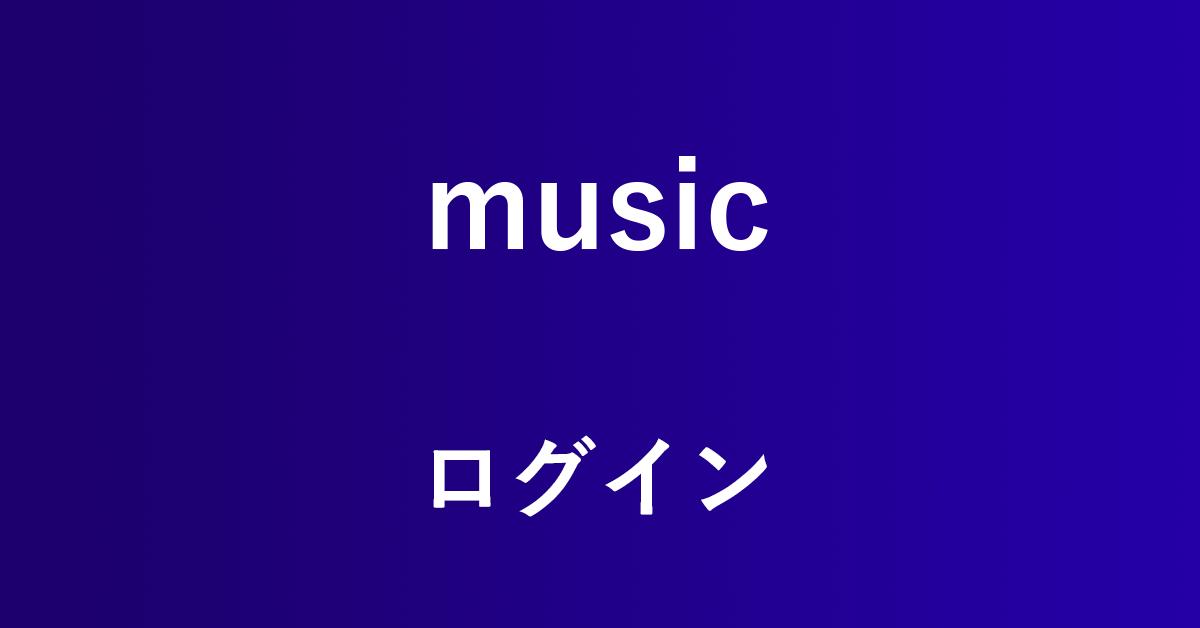 Amazon Musicにログインする方法とできない時の対処法