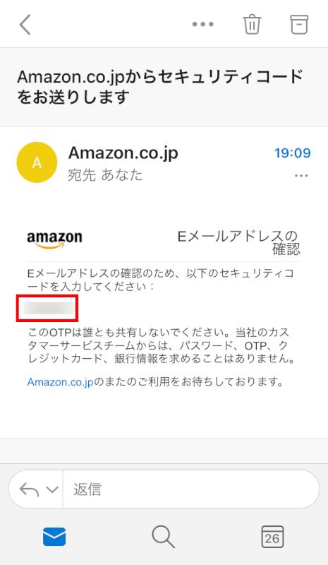 受信メールの内容