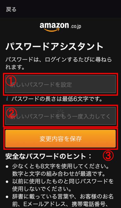 新しいパスワードの設定