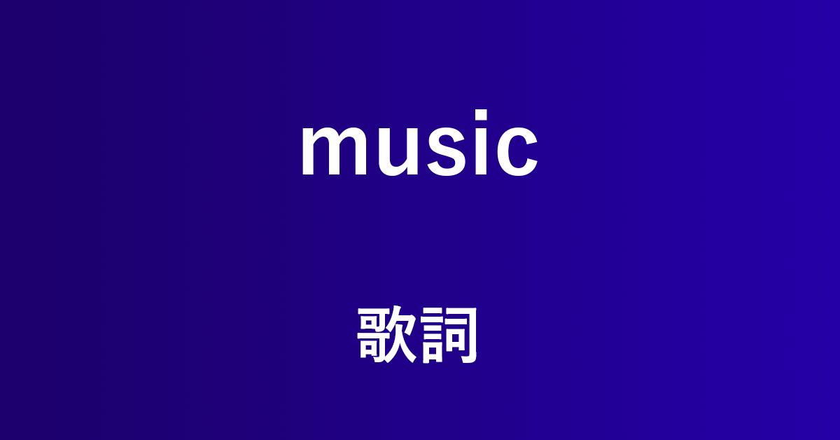 Amazon Musicで歌詞を表示する(でないときの対処法あり)