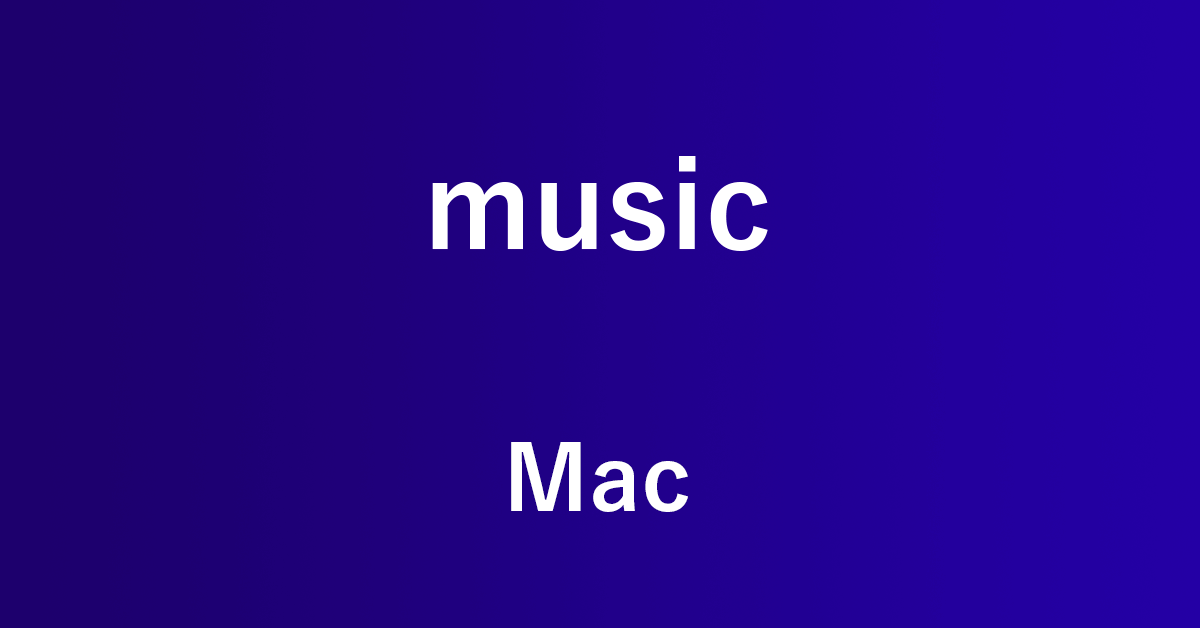 MacでAmazon Musicを聴く方法(アプリ・ブラウザ含む)